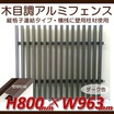 施工方法『H800格子フェンス 連結タイプ』 製品画像