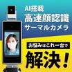 【最新版】密を事前に防ぐ!AIによる高速顔検知サーマルカメラ 製品画像