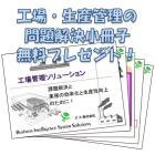 工場・生産管理の問題を解決するヒントが満載の小冊子を無料進呈! 製品画像