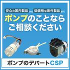 【問題解決事例】環境機器関連 C社様 製品画像