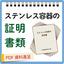 無料小冊子プレゼント「ステンレス容器の証明書類」 製品画像