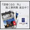 【低汚染・防カビ・防藻】『漆喰くるむ 外』の施工事例集進呈中! 製品画像
