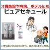 【介護施設やホテルにも】99.9%以上の抗菌力剤ピュアセキュール 製品画像