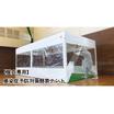 【屋内用】感染症予防対策 簡易テント 製品画像