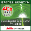 トンネル裏込補修用ウレタン注入工法『Tn-p工法』 製品画像