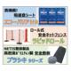 【各種カタログ進呈】吸遮音シート・安全ネットフェンス・プラシキ 製品画像