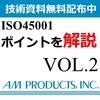 ISO45001 取組のポイント解説VOL.2【資料無料配布中】 製品画像