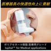 ポリアセタール樹脂 ユピタール 医療用グレード 製品画像