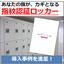『指紋認証ロッカー』※導入事例集プレゼント中! 製品画像