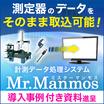 計測データ処理システムMr.Manmos【導入事例付き資料進呈】 製品画像