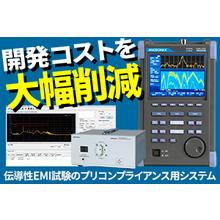 伝導性EMI試験システム『MR2150』 製品画像
