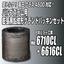 低トルク高圧弁用パッキン ピラーNo.6710CL+6616CL 製品画像