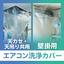 【エスコ】カンタン装着!エアコン洗浄カバー 製品画像