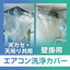 【ESCOオリジナル】カンタン装着!エアコン洗浄カバー 製品画像