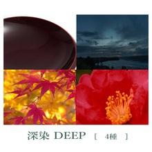 和紙織物クロス HYPER NATURE【深染 DEEP】 製品画像