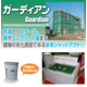 防水・劣化防止材『ガーディアン』 製品画像