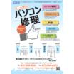 【法人・企業向け】産業用パソコン修理サービス 製品画像