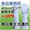 【食品衛生法適合】食品分野用/ロング耐熱手袋(~120℃) 製品画像