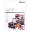 ストーブリロボットの食品製造工程における用途事例集 製品画像