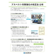 【資料】アスベスト対策強化の改正法 2020年6月公布 製品画像