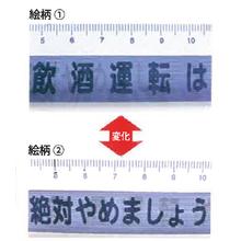 チェンジング定規 製品画像