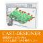 ダイカスト向け設計・解析ソフト『CAST-DESIGNER』 製品画像