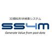 3D類似形状検索システム『SS4M(エス エス フォー エム)』 製品画像