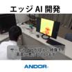 自動体温測定 (動画でエッジAI開発事例) 製品画像
