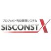 プロジェクト利益管理システム『SISCONST X』 製品画像
