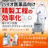 新製品!バイオ医薬品向け『3M(TM)ポリッシャーST』 製品画像