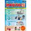 『熱中症対策用品の総合カタログ』 ※無料進呈 製品画像