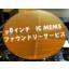 Φ8インチIC・MEMSファウンドリーサービス開始 製品画像