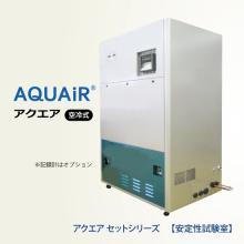 安定性試験室 ~アクエアセットシリーズ 空冷 AQUAiR~ 製品画像