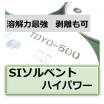 洗浄、剥離に!強溶解型エコシンナー:SIソルベント ハイパワー 製品画像