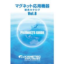 総合カタログVol.8(ダイジェスト版) マグネット応用機器 製品画像
