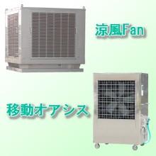 気化式涼風装置「移動オアシス」&「涼風Fan」 製品画像