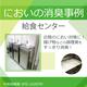 【におい対策の導入事例】給食センターの排気消臭 製品画像