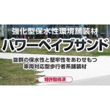 【舗装材】強化型保水性環境舗装材『パワーペイブサンド』 製品画像