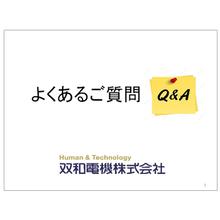 【Q&A集】プリント基板実装や資材調達に関するよくあるご質問  製品画像