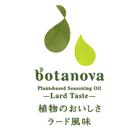 食用油脂『植物のおいしさ ラード風味』 製品画像