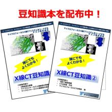 解説資料『X線CT豆知識』 ※無料プレゼント! 製品画像
