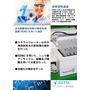 DEENA2を用いた乳製品における酸分解自動前処理法について 製品画像