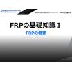 技術小冊子『FRPの基礎知識1』 ※無料ダウンロード進呈中 製品画像