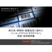 生産・工程管理に適した「剥がれない」バーコードラベル 採用事例集 製品画像