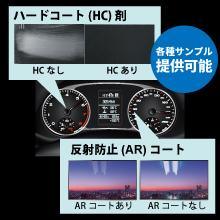 ハードコート剤販売と塗工対応 反射防止(AR)コート加工 製品画像