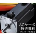 【サーボ技術資料】 ACサーボモーターの技術資料を進呈中 製品画像