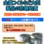 鉄鋼用気化性防錆剤『ベルゾン クリスタル#130-K』 製品画像