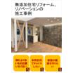 無添加住宅リフォーム、リノベーション 施工事例集 製品画像