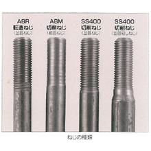 構造用両ねじアンカーボルトセット『ABR/ABM』 製品画像