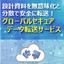 【事例】USBメモリ不要!ログ送付を転送に!ネット保守業務C社  製品画像